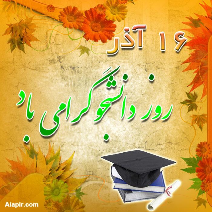 روز دانشجو مبارک باد.